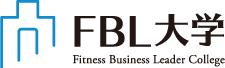 FBL大学ロゴ